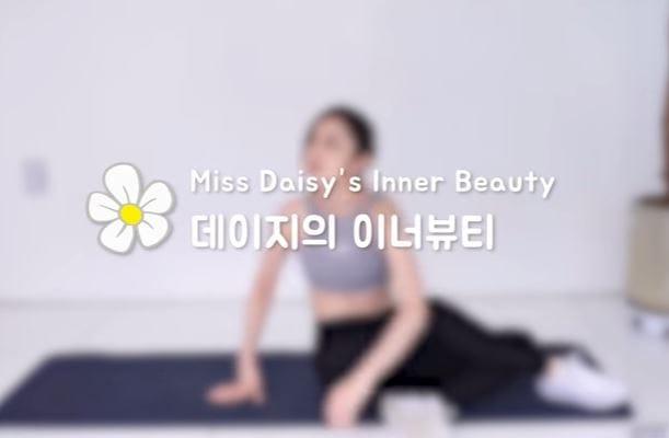 데이지의 이너뷰티
